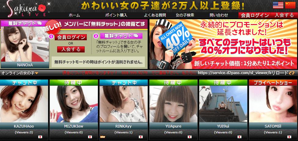 SakuraLive(サクラライブ)ライブチャットの料金やシステム