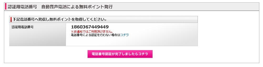 電話番号認証②